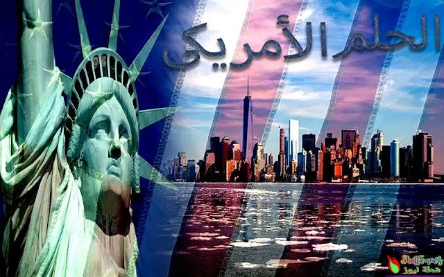 خريطة امريكا, مفتاح امريكا, الهجرة السرية, عاصمة امريكا, كود امريكا, فتح خط امريكا, تعريف الهجرة, اسباب الهجرة, هجرة الأدمغة, الهجرة والجوازات, الهجرة الشرعية, امريكا, الهجرة, الهجرة الى امريكا, شطة نيوز
