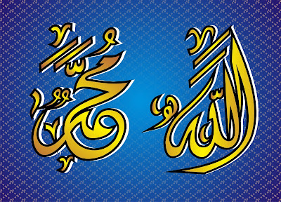 Kaligrafi Allah Muhammad Desain Kampungan