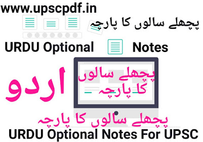 Urdu Optional Previous Years Question Paper