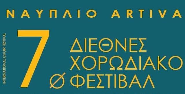 Αναβάλλεται το 7ο Ναύπλιο-Artiva Διεθνές Χορωδιακό Φεστιβάλ λόγω της πανδημίας