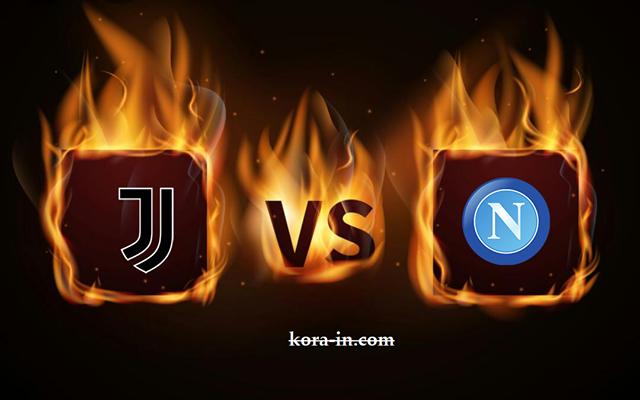 كورة ستار مشاهدة مباراة نابولي ويوفنتوس بث مباشر كورة اون لاين لايف اليوم  13-02-2021 الدوري الايطالي