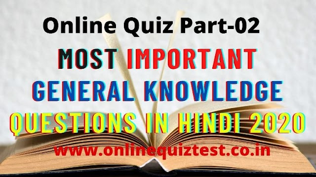 most important general knowledge questions in hindi 2020