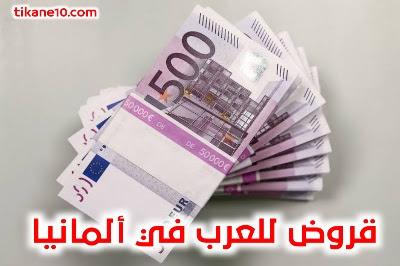 كيفية الحصول على أسرع قرض في ألمانيا للاجئين العرب