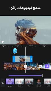 تحميل  تطبيق في كت فيديو اديتور