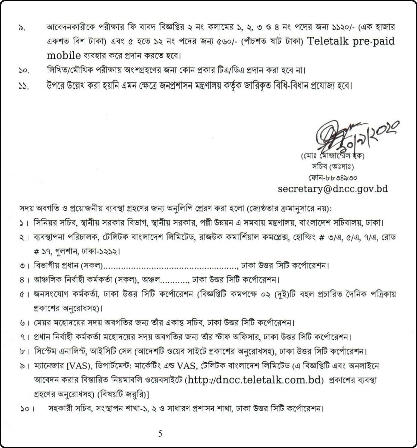dncc.teletalk.com.bd