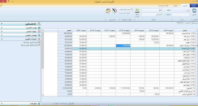 دورة شرح برنامج xtra للمحاسبة والمستودعات-الارصدة حسب الفترات-26