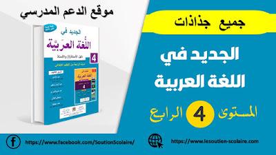 جذاذات الجديد في اللغة العربية السنة الرابعة