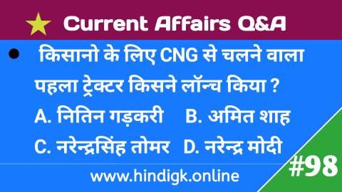 13 February 2021 Current Affairs In Hindi
