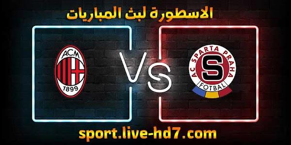 مشاهدة مباراة ميلان وسبارتا براغ بث مباشر الاسطورة لبث المباريات بتاريخ 10-12-2020 في الدوري الأوروبي