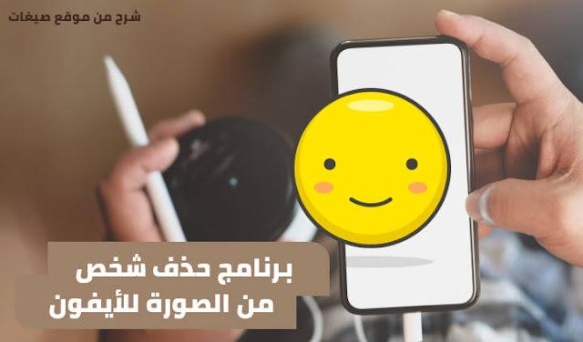 تحميل برنامج حذف شخص من الصورة
