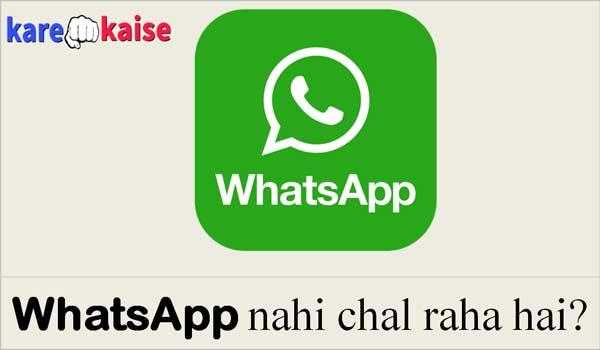 whatsapp-nahi-chal-raha-hai