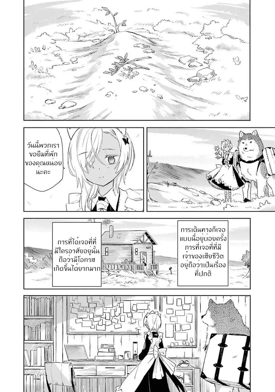 อ่านการ์ตูน Tabi to Gohan to Shuumatsu Sekai ตอนที่ 1 หน้าที่ 17