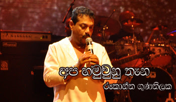Apa Hamu Una Thana Chords, Rookantha Goonatillake Songs, Apa Hamu Una Thana Song Chords, Rookantha Goonatillake Songs Chords, Sinhala Songs Chords,