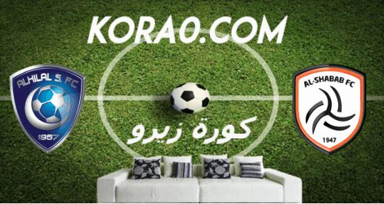 مشاهدة مباراة الهلال والشباب بث مباشر اليوم 25-1-2020 الدوري السعودي