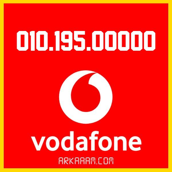 ارقام VIP فودافون