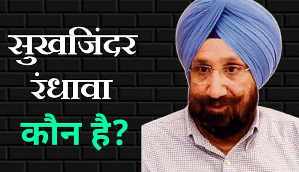 सुखजिंदर रंधावा कौन है जिनको पंजाब का उपमुख्यमंत्री बनाया गया है?