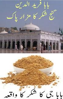 bachon-ki-tarbiyat-quotes-bachon-ki-tarbiyat-quotes-in-urdu-bachon-ki-nafsiyat