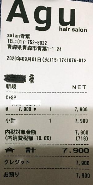 Agu hair salan 青葉店 2020/9/1 利用(アグ ヘアー サラン)のレシート