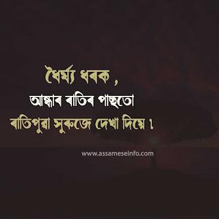 Assamese Shayari pic