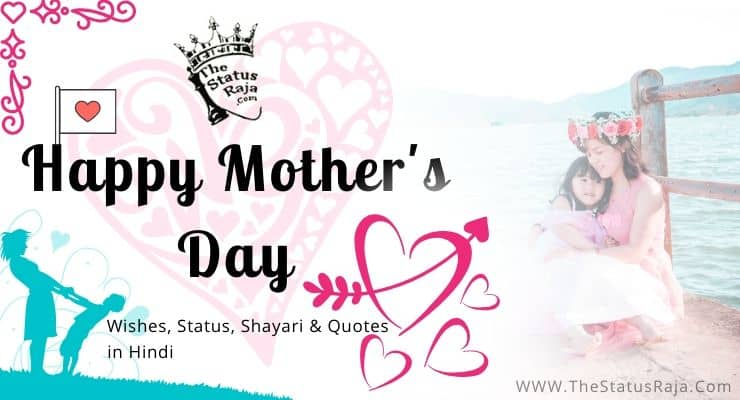 Mothers Day Status in hindi Mother Status, Shayari & Quotes