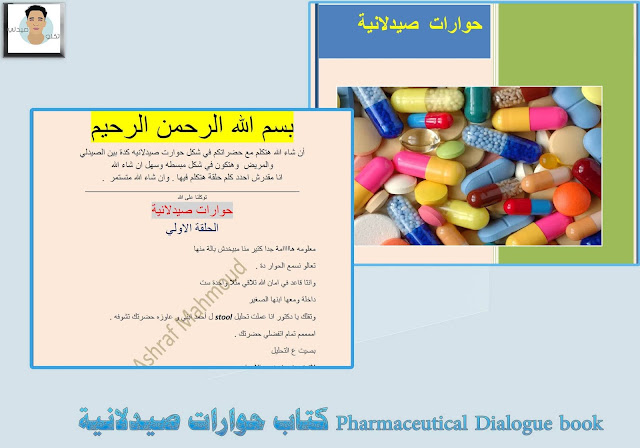 Pharmaceutical Dialogue book كتاب حوارات صيدلانية