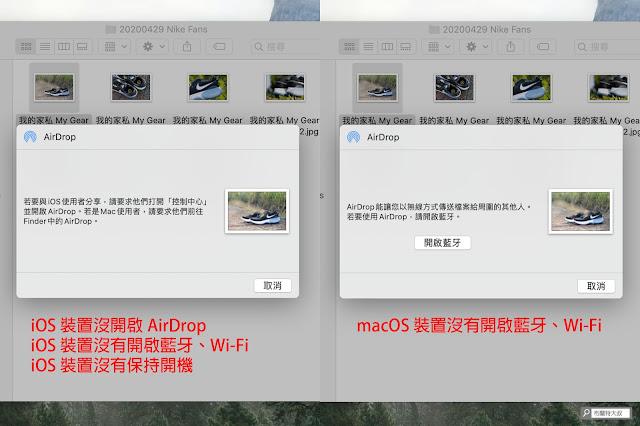 【MAC 幹大事】用 AirDrop 擴充你工作的無限想像 - 解決 iOS 及 macOS 裝置無法使用 AirDrop