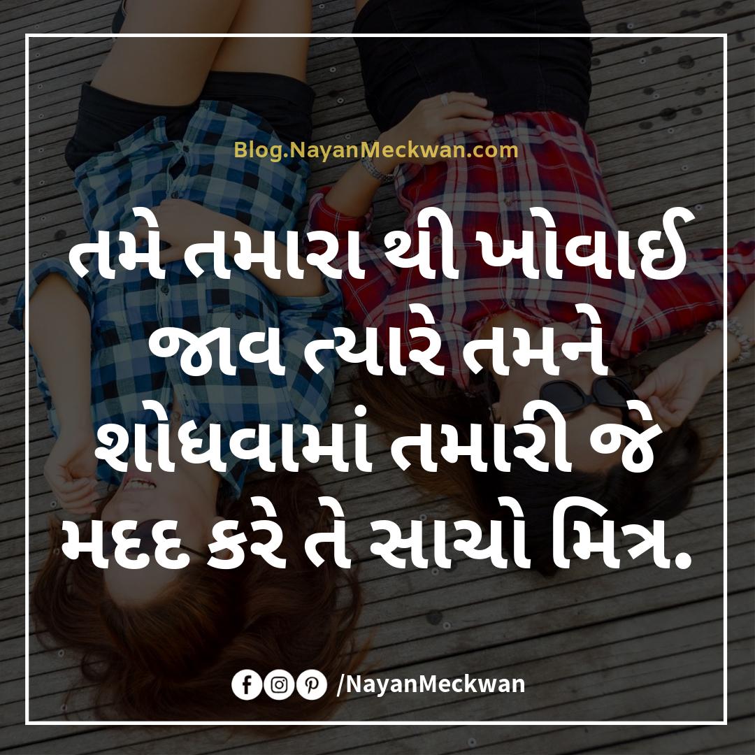 દોસ્તી સુવિચાર સાચો મિત્ર Suvichar friendship day quotes in gujarati