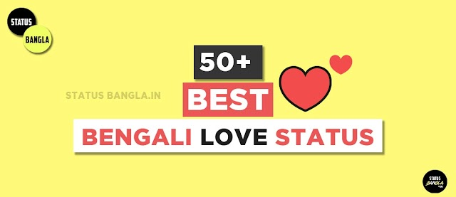 50+ Best Bengali Love Status