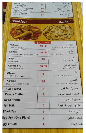مطعم عثمانیہ