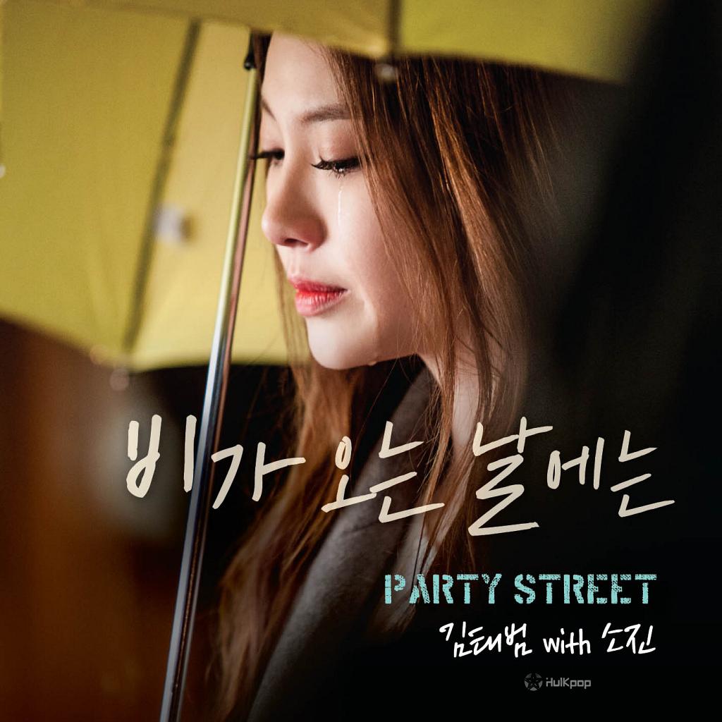 [Single] Kim Tae Bum (Party Street), Sojin (Girl's Day) – On Rainy Days