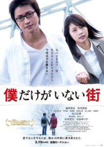 Download Boku Dake ga Inai Machi Live Action ( The Town Where Only I AmMissing ) Subtitle Indonesia