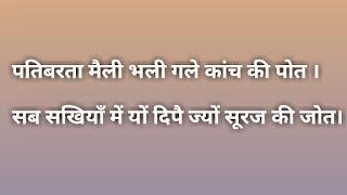 दोहा किसे कहते हैं उदाहरण सहित समझाइए  छंद किसे कहते हैं  दोहा विधान  दोहा के उदाहरण मात्रा सहित  दोहा की परिभाषा क्या है  दोहा का अर्थ  doha chhand ki paribhasha  what is doha in hindi  doha kise kehte hain  chhand kise kahate hain