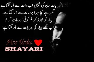 Urdu Shayari, Two Line Urdu Shayari, Urdu Love Shayari, Urdu Shayari images 2020,Awesome Shayari images