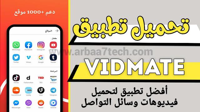 تحميل برنامج vidmate للكمبيوتر من ميديا فاير