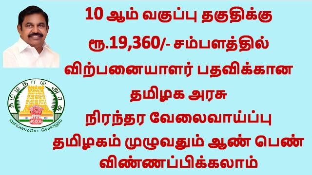 தமிழக அரசு கூட்டுறவு துறையில் விற்பனையாளர் வேலைவாய்ப்பு   10th Pass Govt Job