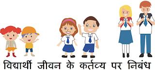 विद्यार्थी जीवन के कर्तव्य पर निबंध Vidyarthi Jeevan Essay in Hindi