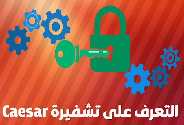 التعرف على تشفيرة القيصر CAESAR CIPHER الشهيرة و استخداماتها