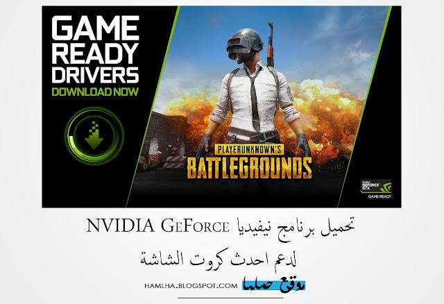 تحميل برنامج نيفيديا NVIDIA GeForce لدعم احدث كروت الشاشة - موقع حملها