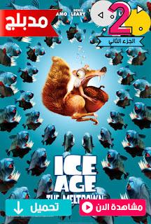 مشاهدة وتحميل فيلم العصر الجليدي الجزء الثاني الانصهار Ice Age 2 The Meltdown مدبلج عربي مصري