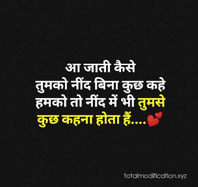 25+ Heart touching love shayari in hindi for girlfriend | love shayari with pics