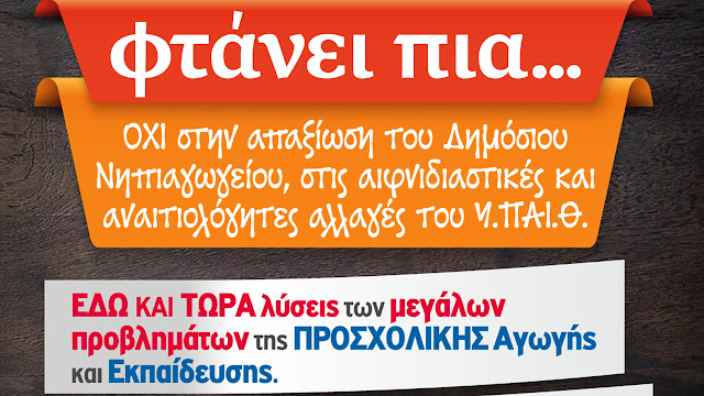 Τρίωρη στάση εργασίας των Δασκάλων στην Αργολίδα και συγκέντρωση διαμαρτυρίας