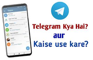 Telegram Kya hai? Telegram kaise use kare full information?