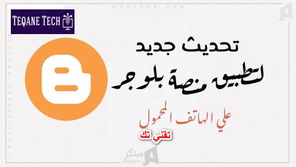 تحديث جديد لمنصه بلوجر بمزايا واختلافات كثيره 2019