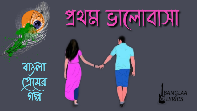 Bangla Premer Golpo বাংলা প্রেমের গল্প