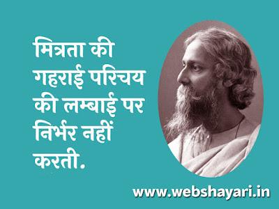 rabindernath tagor quotes hindi