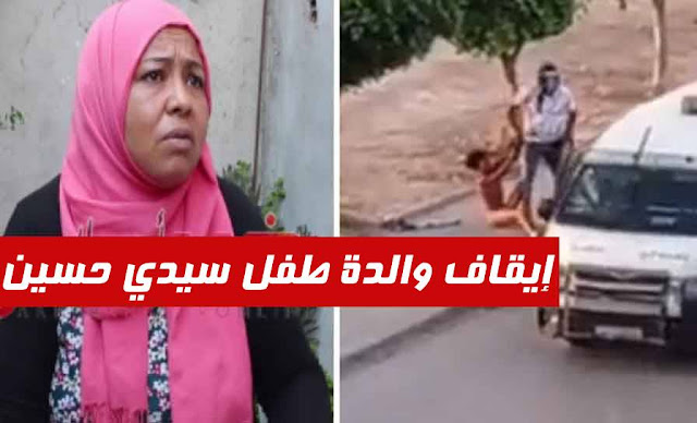 إيقاف والدة طفل سيدي حسين