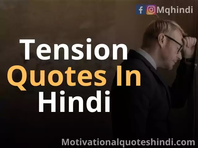 Tension Quotes In Hindi With Images