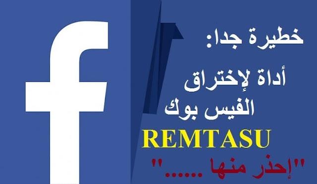 أداة REMTASU الجديدة لإختراق الفيس بوك