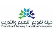 هيئة تقويم التدريب والتعليم تعلن بدء التسجيل لاختبار القدرة المعرفية الفترة الثانية