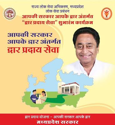 MP Dwar Praday Yojana